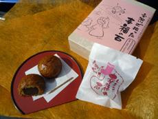 宇治川で拾った幸福の石  (1個 130円)