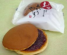 おあがりやす(1個 160円)